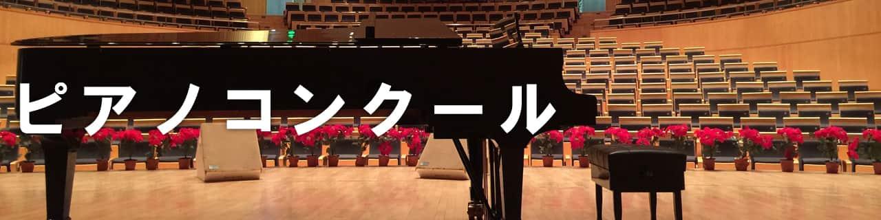 画像バナー:ピアノコンクールの一覧