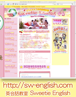 英会話教室 Sweetie English